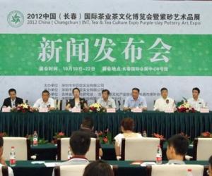 2012中国(长春)国际茶业茶文化博览会将于10月举行