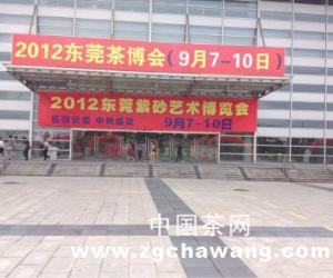第七届东莞秋季很很鲁在线视频茶文化博览会精彩直击