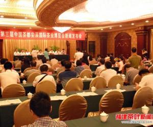 第三届中国茶都安溪国际茶业博览会新闻发布会举行