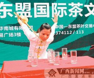 弘扬茶文化,普及茶知识 第二届中国-东盟国际茶文化节开幕