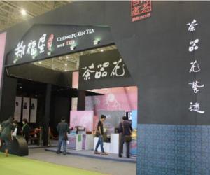 台湾郑福星茶业参展厦门国际茶博会