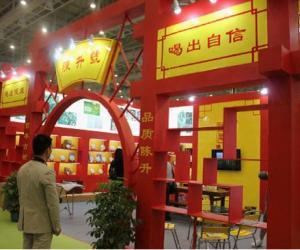 陈升号参展厦门国际茶博会