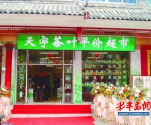 天宇有机茶现身青岛市场