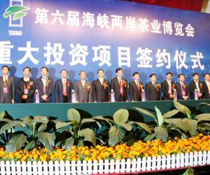 第六届海峡两岸茶博会重大项目签约仪式