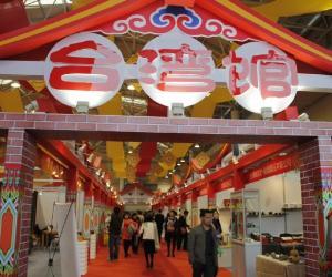 台湾馆参展第六届海峡两岸茶博会