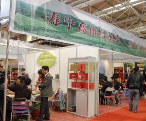 寿宁高山乌龙茶参展第六届海峡两岸茶博会