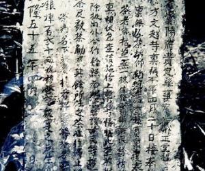 万古流芳 苗岭贡茶碑