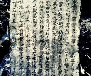 苗岭贡茶碑 300年传承不朽