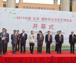 2013(第三届)中国国际茶业及茶艺博览会简介
