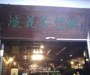 解读广州茶艺馆--流花茶艺城