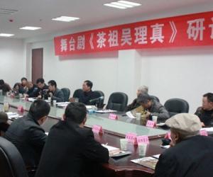 舞台剧《茶祖吴理真》研讨会在名山召开