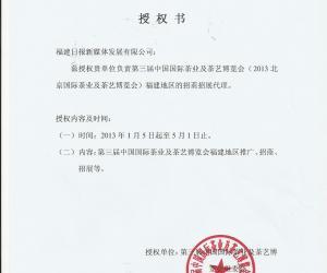 东南网荣获第三届中国茶博会招商招展福建地区授权