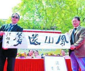"""张铁林与陈忠和两聚""""凤山""""品茶"""