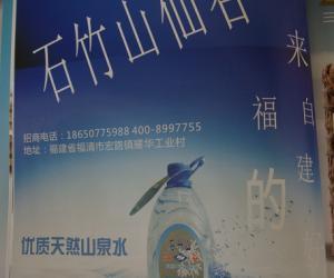 """关注安全用水,福清耀华""""石竹山仙谷""""成北京茶博会亮点"""