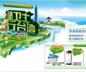 """""""绿卫士・行台湾""""艾美特领跑低碳"""