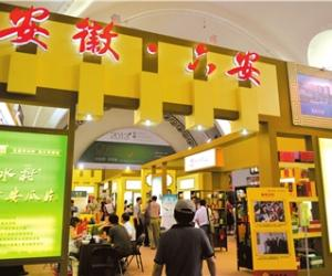 2013北京国际茶业圆满闭幕