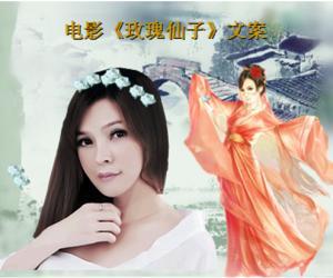 《玫瑰仙子》数字神话电影植入广告火热招商中