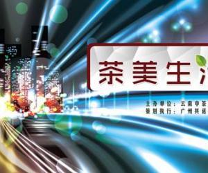 茶美生活—— 中茶时尚艺术跨界盛典即将盛大开幕