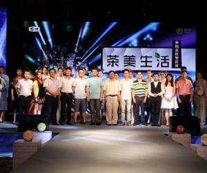 茶美生活— 中茶时尚艺术跨界盛典圆 满成功