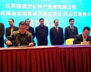 陕西紫阳富硒茶焕古茶业西北五省推介会在西安举行