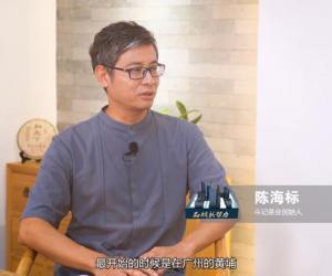 访谈 | 对话斗记茶业创始人陈海标